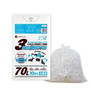 複合3層ごみ袋 70L0.023mm厚 TLF-75bara 半透明 10枚バラ 1冊120円 エコ袋 |poly-stadium
