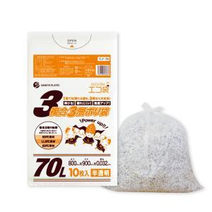 複合3層ごみ袋 70L0.032mm厚 TLF-78bara 半透明 10枚バラ 1冊170円  エコ袋 |poly-stadium
