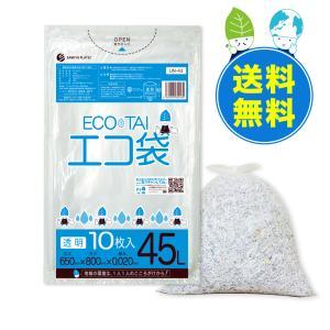 ごみ袋 45L0.020mm厚 透明 UN-43-3 10枚入x80冊x3箱 1冊あたり79円 |poly-stadium