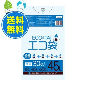ごみ袋 45L0.020mm厚 UN-53 透明 30枚x30冊 1冊あたり225円|poly-stadium