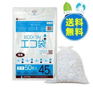 ごみ袋 45L0.020mm厚 UN-58 透明 50枚x18冊 1冊あたり375円|poly-stadium