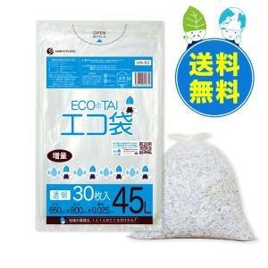 ごみ袋 45L0.025mm厚 UN-63 透明 30枚x30冊 1冊あたり255円|poly-stadium