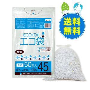 ごみ袋 45L0.025mm厚 UN-68 透明 50枚x18冊 1冊あたり420円|poly-stadium