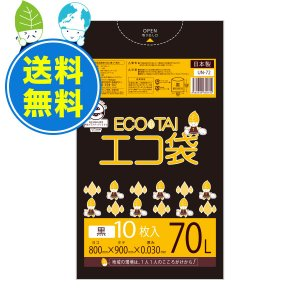 ごみ袋 70L0.030mm厚 黒 10枚x50冊 1冊あたり143円 UN-72 |poly-stadium