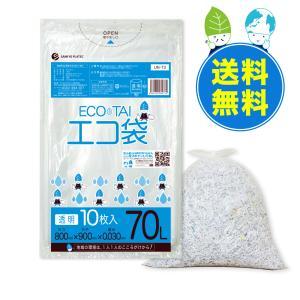 ごみ袋 70L0.030mm厚 UN-73-3 透明 10枚x50冊x3箱 1冊あたり150円 |poly-stadium