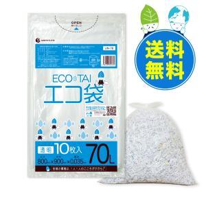 ごみ袋 70L0.035mm厚 UN-78-3 透明 10枚x40冊x3箱 1冊あたり155円 |poly-stadium