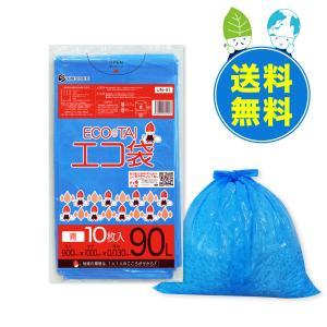 ごみ袋 90L0.030mm厚 青 UN-91-10 10枚x40冊 1冊あたり171円  poly-stadium