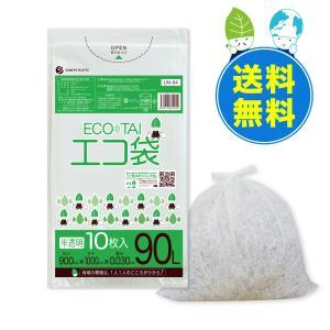 ごみ袋 90L0.030mm厚 半透明 10枚x40冊x3箱 1冊あたり184円 UN-94-3 |poly-stadium