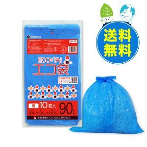 ごみ袋 90L0.035mm厚 青 10枚x40冊 1冊あたり195円 UN-96 |poly-stadium
