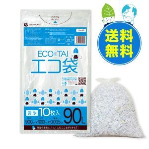 ごみ袋 90L0.035mm厚 透明 10枚x40冊x3箱 1冊あたり190円 UN-98-3|poly-stadium