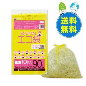 ごみ袋 90L040mm厚 黄色 10枚x30冊x10箱  1冊あたり225円 UY-90-10|poly-stadium