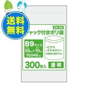 チャック付きポリ袋B9サイズ ZA-04-3 50x70x0.04mm厚 透明 300枚x70冊x3箱 1冊あたり140円|poly-stadium