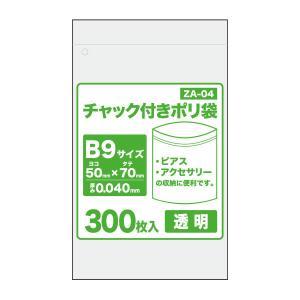 チャック付きポリ袋B9サイズ ZA-04bara 50x70x0.040mm厚 透明 300枚バラ 1冊145円|poly-stadium