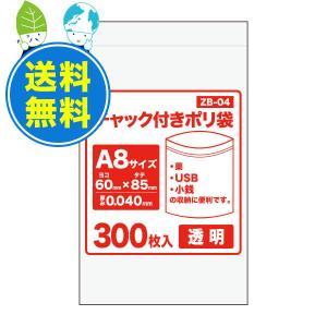 チャック付きポリ袋A8サイズ ZB-04  60x85x.040mm厚 透明 300枚x50冊 1冊あたり185円|poly-stadium