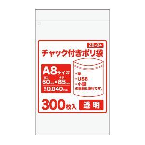 チャック付きポリ袋A8サイズ ZB-04bara 60x85x0.040mm厚 透明 300枚バラ 1冊185円|poly-stadium