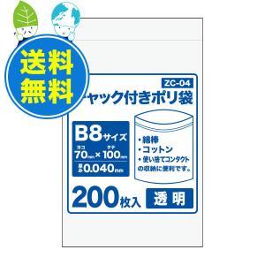 チャック付きポリ袋B8サイズ ZC-04-3 70x100x0.04mm厚 透明 200枚x65冊x3箱 1冊あたり150円|poly-stadium