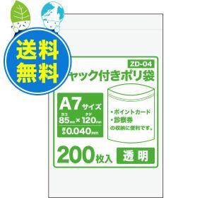 チャック付きポリ袋A7サイズ ZD-04  85x120x0.040mm厚 透明 200枚x50冊 1冊あたり215円|poly-stadium