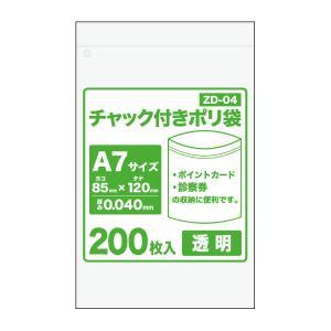 チャック付きポリ袋A7サイズ ZD-04bara 85x120x0.040mm厚 透明 200枚バラ 1冊215円|poly-stadium