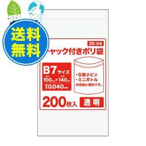 チャック付きポリ袋B7サイズ ZE-04-10 100x140x0.04mm厚 透明 200枚x40冊x10箱 1冊あたり225円|poly-stadium