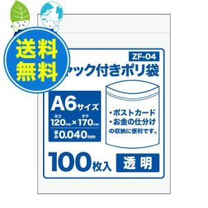 チャック付きポリ袋A6サイズ ZF-04-3 120x170x0.04mm厚 透明 100枚x60冊x3箱 1冊あたり189円 poly-stadium