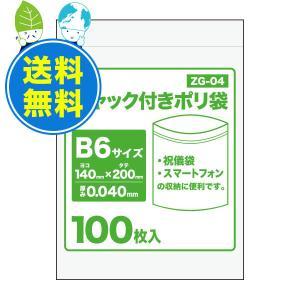 チャック付きポリ袋B6サイズ ZG-04-3 140x200x0.04mm厚 透明 100枚x50冊x3箱 1冊あたり247円 poly-stadium