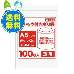 チャック付きポリ袋A5サイズ ZH-04  170x240x.040mm厚 透明 100枚x35冊 1冊あたり360円 poly-stadium