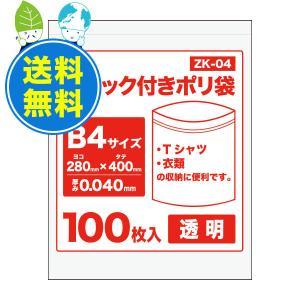 チャック付きポリ袋B4サイズ ZK-04  280x400x.040mm厚 透明 100枚x15冊 1冊あたり720円 poly-stadium