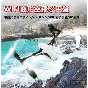 WIFI変形空飛ぶ円盤 4軸飛行器 リアルタイム航空写真 FPV画像伝送 31*31*16CM