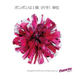 ポンポン シルバー×Fピンク