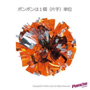 ポンポン シルバー×オレンジ|pomche