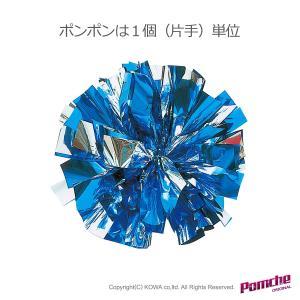 ポンポン シルバー×ブルー|pomche