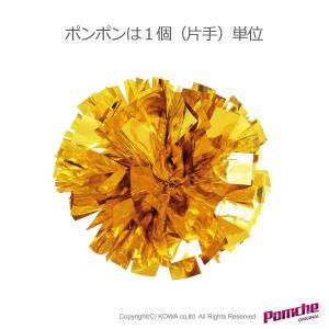 ポンポン ゴールド|pomche