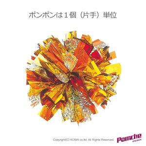 ポンポン ゴールド×ライトゴールド×オレンジ×ダイヤ|pomche