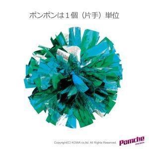 ポンポン グリーン×ライトブルー×ダイヤ|pomche