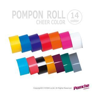 チアポンポン用テープロール(CHEER)|pomche
