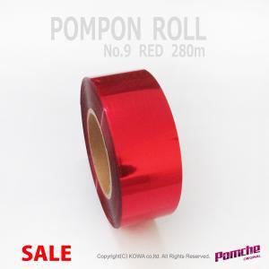アウトレット・ポンポン用テープロール 赤 280m|pomche