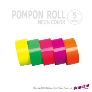 チアポンポン用ロール(NEON)|pomche