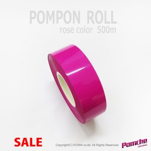 セール・ポンポン用テープロール ローズピンク500m|pomche