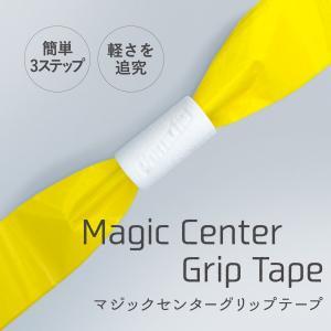 マジックセンターグリップテープ(2個1セット)|pomche