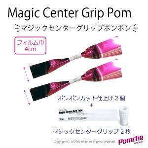 マジックセンターグリップポンポン2個セット Fピンク×薄ピンク×薄金 SSS巾M巻カット仕上げ※開き方説明書同封|pomche