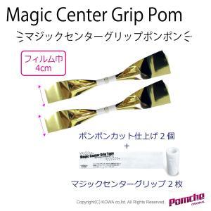 マジックセンターグリップポンポン2個セット 薄金 SS巾M巻カット仕上げ※開き方説明書同封|pomche
