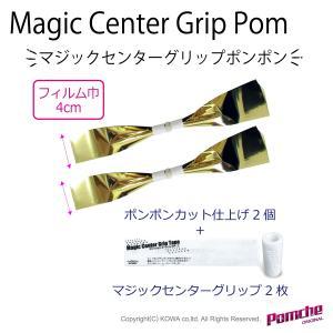 マジックセンターグリップポンポン2個セット 薄金 SSS巾M巻カット仕上げ※開き方説明書同封|pomche