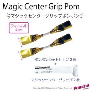 マジックセンターグリップポンポン2個セット 金 SSS巾M巻カット仕上げ|pomche