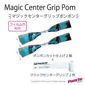 マジックセンターグリップポンポン2個セット 薄青3×シルバーダイヤ SS巾M巻カット仕上げ|pomche