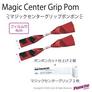 マジックセンターグリップポンポン2個セット 赤 SS巾M巻カット仕上げ※開き方説明書同封|pomche