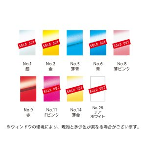 【在庫限り販売終了】200mエコロール pomche 02