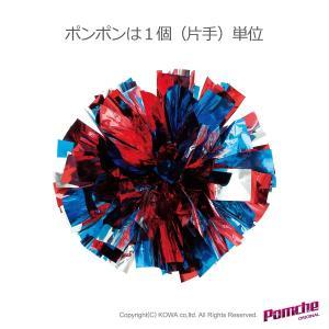 ポンポン シルバー×ブルー×レッド|pomche