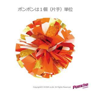 ポンポン オレンジ×チアオレンジ×チアホワイト×ゴールドダイヤ|pomche