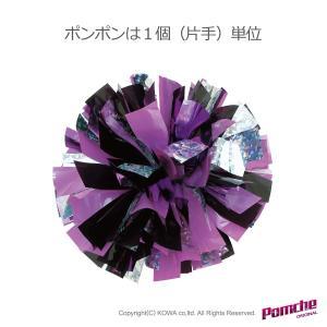 ポンポン 紫×黒×チアラベンダー×ダイヤ pomche
