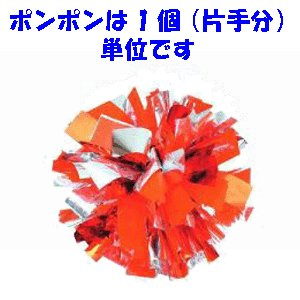 ポンポン シルバー×オレンジ×チアオレンジ×ダイヤ pomche